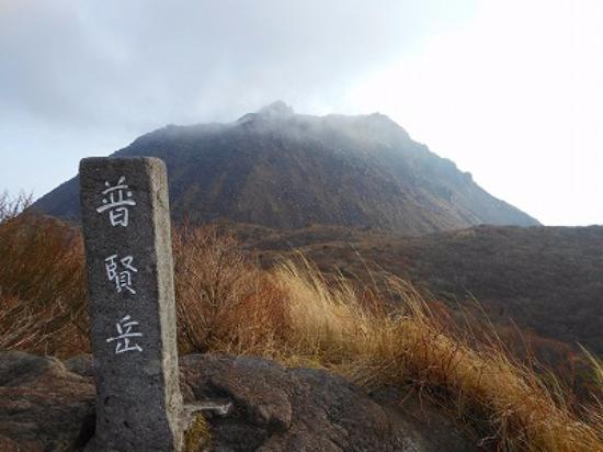 Nagasaki Prefecture, Japonya: 普賢岳から平成新山