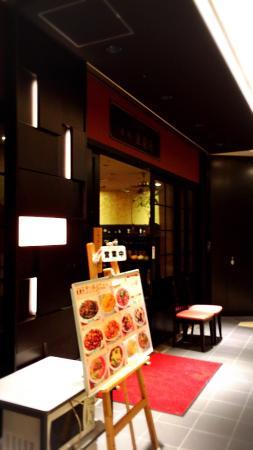 重慶府新宿店