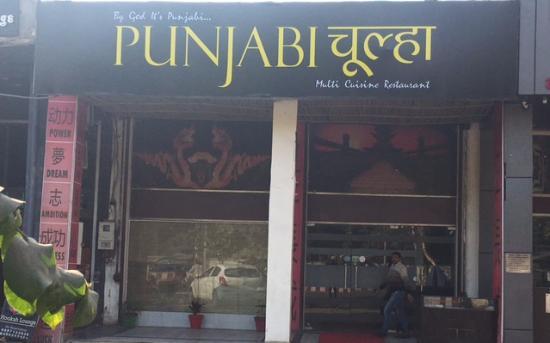 Punjabi Chulha