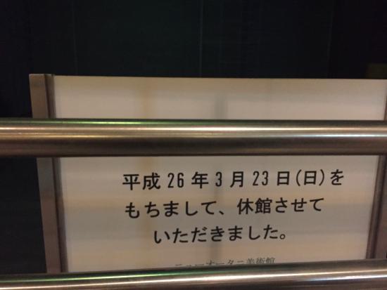 New Otani Art Museum: Museum closed since March 23 2014