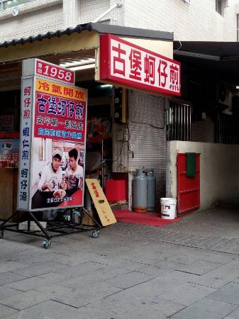 Gu Bao Oyster Omelet Shop