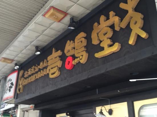 Ichikokudo Yamato: 入口の看板 不思議な書体の文字が面白い