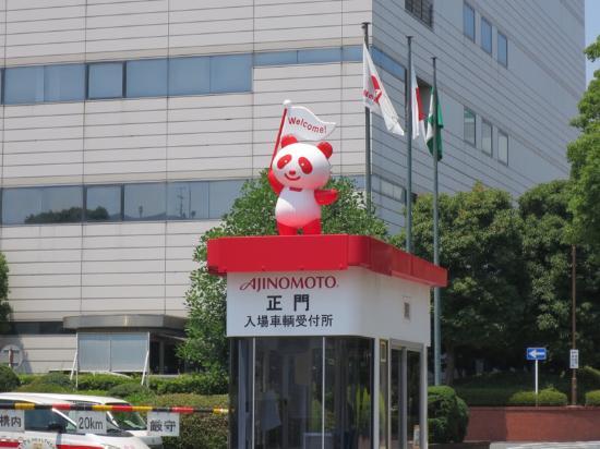 味の素川崎工場の正門前のアジパンダ