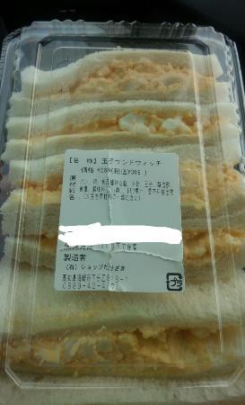 Shopputakezaki