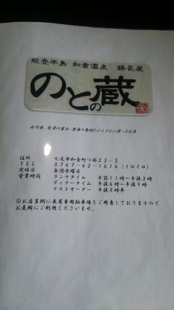 Nodonokura