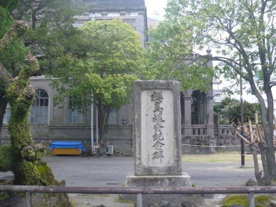 桜島爆発紀念碑