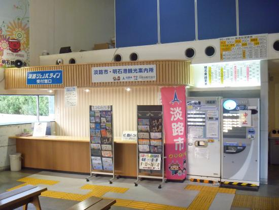 Akashi Port Tourist Information Center
