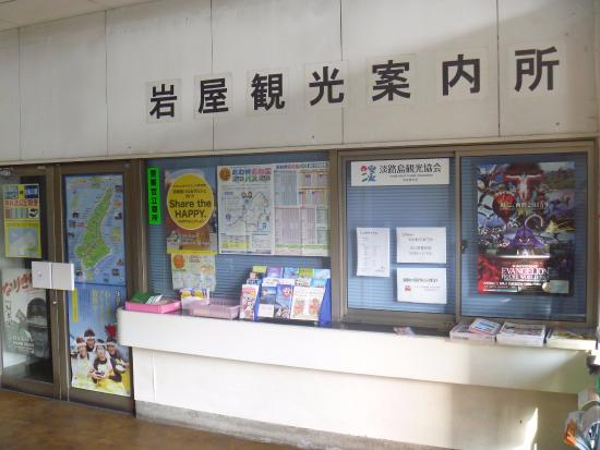 Iwaya Tourist Information Center