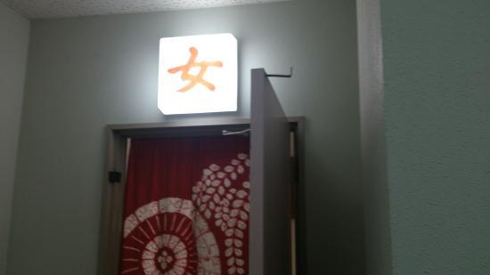 Kawayu Onsen Kawayu Kosyu Yokujyo