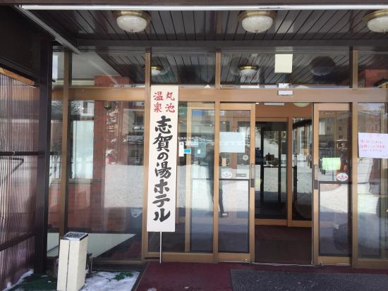 Shiganoyu Hotel: 正面入り口