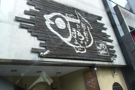 Burinosuke