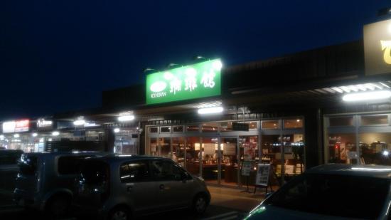 Coffee Kan Aeon Town Iga Ueno