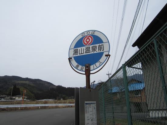 Mizukami-mura, Japan: バス停から数分です。便も5便程度あり