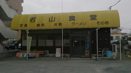 Wakayama Shokudo