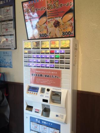 點餐販賣機