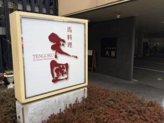 熊本のおすすめ日帰り温泉ランキングTOP10・プラン