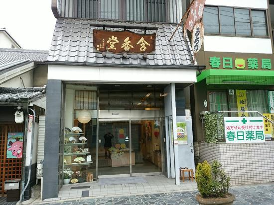 Ikedagankodo