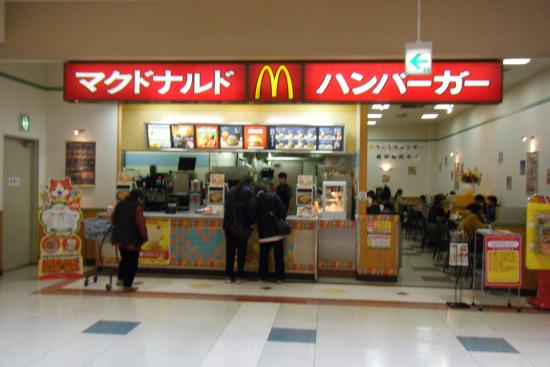 McDonald's Ube Fuji Grand