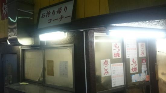 New Motsuyoshi