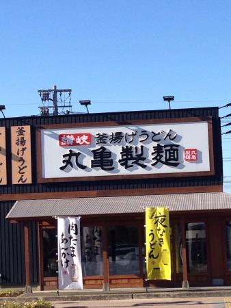 Marugame Seimenomura