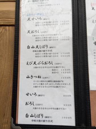 蕎麦 山猫
