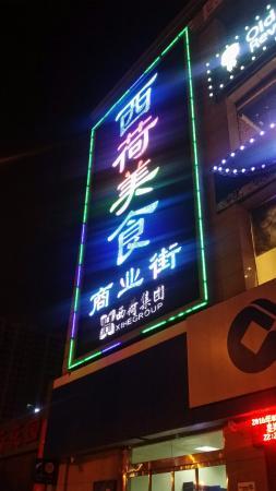XiHe MeiShi ShangYeJie