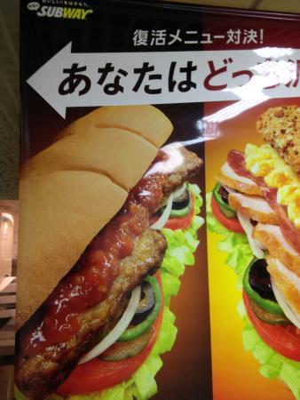 Subway, Acorde Yoyogiuehara