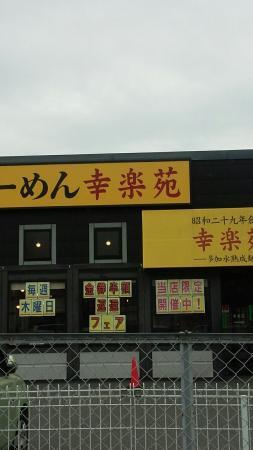Korakuen Kawachi-Nagano