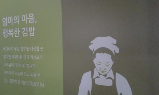 Gobong Min Gimbap in