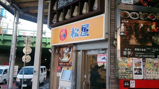 Matsuya Shinjuku Nishi-Guchi
