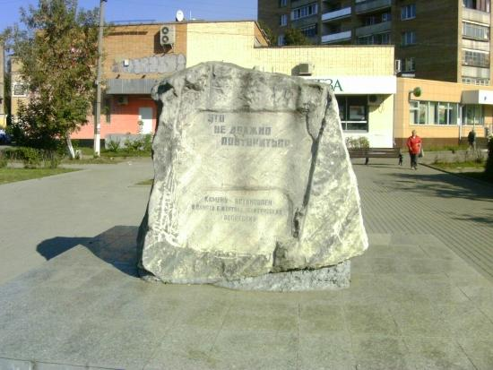 ‪Memorial Rock to the Victims of Political Repressions‬