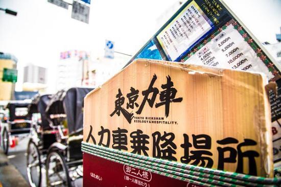 Tokyo Rikisha Kaminarimon