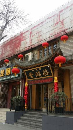 PenQuan Yuan GuTou Zhuang (Feng Hao East Road)