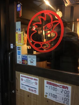 Yakitoriya Torikizoku Kawasaki Isago