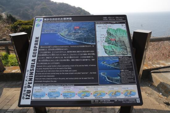 Kirameki no Oka Observation Area: 説明の看板
