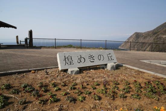Kirameki no Oka Observation Area: 煌めきの丘の石碑