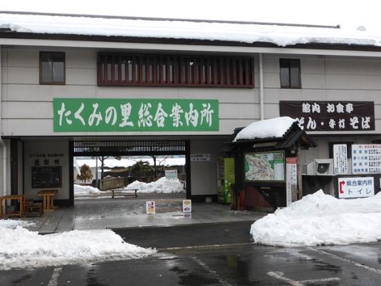 Takuminosato Horakukan