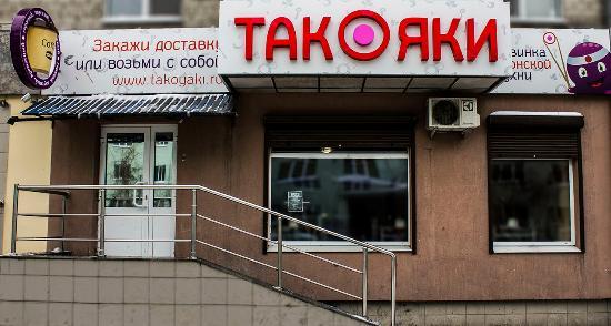 Cafe Takoyaki