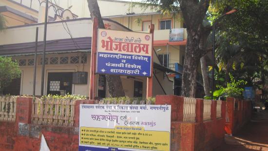 Bhau Joshi Bhojnalay: Outside Restaurant View II
