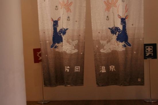 Yu no Yama Kataoka Onsen Photo