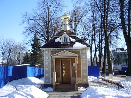 ‪Chapel in Honor of All the Saints of Tver‬