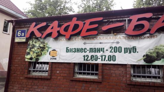 Bar Na Reisovaya