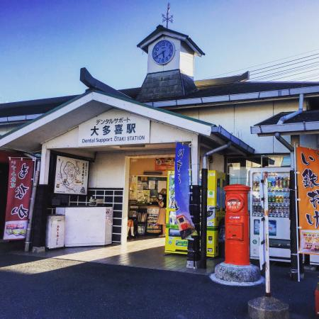 Otakicho Tourist Information Center