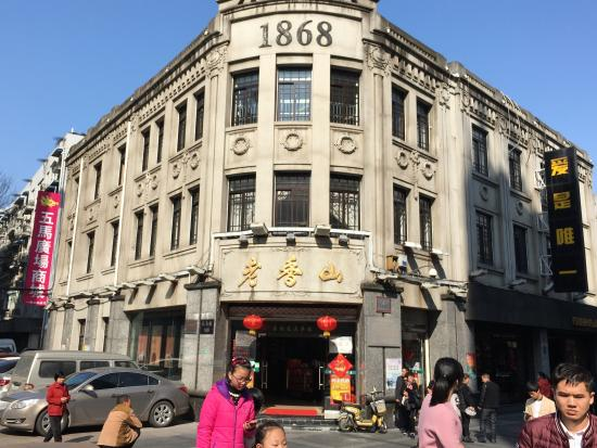 温州五马街云博商场旧址