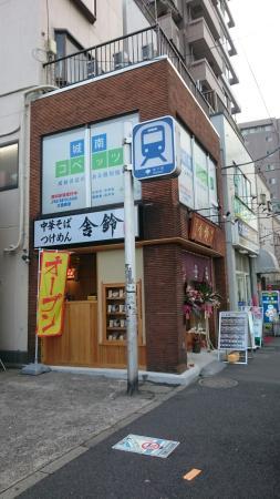 Sharin Ojima Ekimae