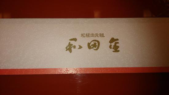 Wadakin: 竹コース 一人18000円