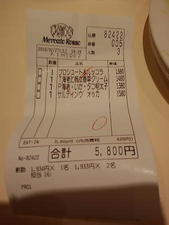 Lotteria, Hari Terrace: 明細 3人分