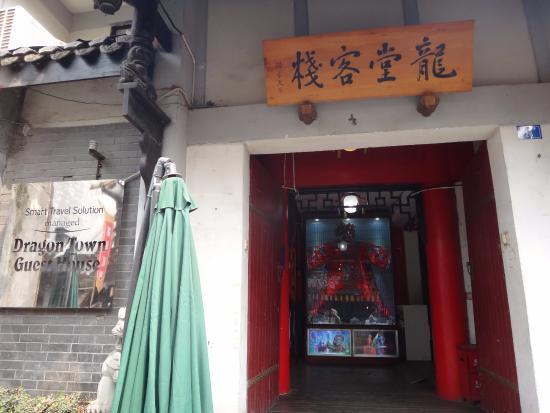 Dragontown International Hostel Chengdu: ホテルの外観(入り口)です。英語名は「DRAGON TOWN GUEST HOUSE」です。