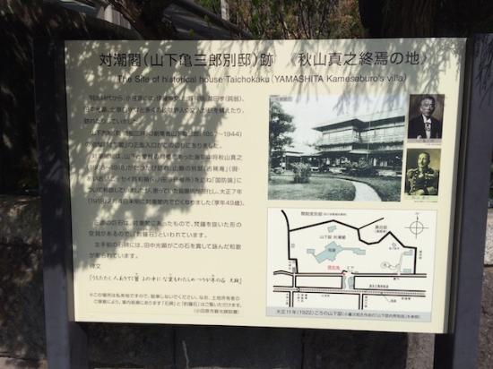 The Site of Historical House Taichokaku