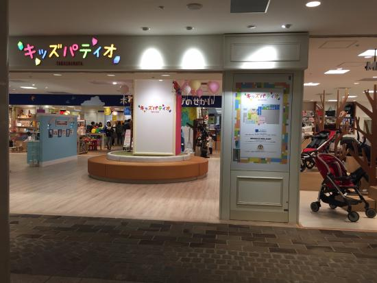 ‪asobi no Sekai Takashimaya Kids Patio Hakata Riverain Mall‬